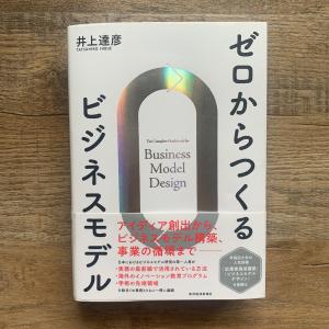 【読書】ゼロからつくるビジネスモデル