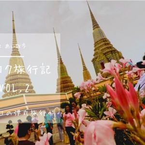 バンコク旅行記Vol.2〜充実な1泊3日の弾丸旅行〜
