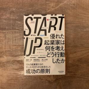 【読書】STARTUP 優れた起業家は何を考え、どう行動したか