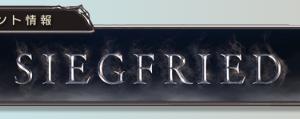 【グラブル】シナリオイベント「SIEGFRIED」/残りトリガー数と現在の戦貨枚数…あれ?マズくない?