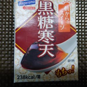 黒糖寒天〜♬