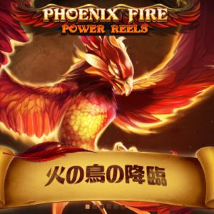 ベラジョンでPhoenix Fire Power Reelsやったら79倍当たり!
