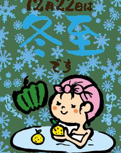 今日は冬至!柚子湯に入りカボチャを食べます?