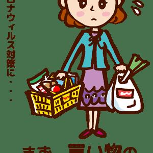 新型コロナウイルス対策で食料品の買い出し回数を減らす