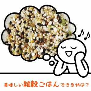 雑穀ごはんを炊く!目的はダイエット。よく噛むといい♪