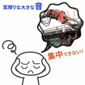 解体工事の音に悩まされた1週間!舗装工事音もうるさいのでは?