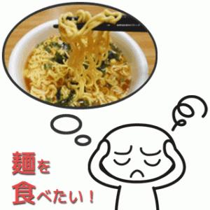 無性に麺を食べたくなる!ダイエット中だけに要注意