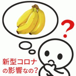 本当!バナナが一時的に値上がり?値崩れの恐れもあるというけど