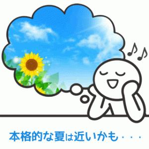そろそろ梅雨明け?まだ天気が安定しないかも・・・