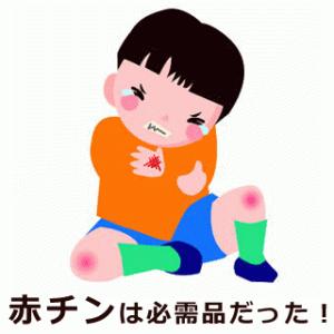 """昭和の常備薬""""赤チン""""製造が終了!小学生時代が蘇える"""