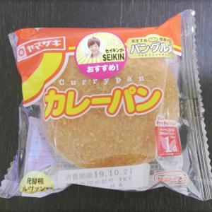 【カレーパン】 ずーっと昔から大好き!「ヤマザキ カレーパン」