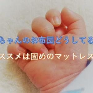 産まれたばかり赤ちゃん(新生児)は布団とベッド、どちらで寝かせる?オススメは三折りのマットレス!