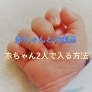 赤ちゃんのお風呂 【お父さんと赤ちゃんの2人でお風呂に入る方法】