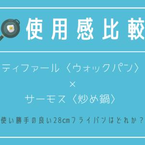 【28cm】ティファール〈ウォックパン〉とサーモス〈炒め鍋〉の使用感比較【フライパン】