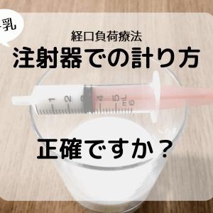 【経口負荷】注射器(シリンジ)での計り方~牛乳の計り方、正確ですか?【食物アレルギー】
