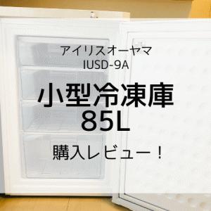 2台目の小型冷凍庫【アイリスオーヤマIUSD-9A】の購入レビュー!