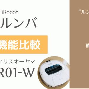 アイリスオーヤマ【IC-R01-W】とルンバの機能比較!安いロボット掃除機を購入した理由は?