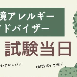 【環境アレルギーアドバイザー】試験当日について