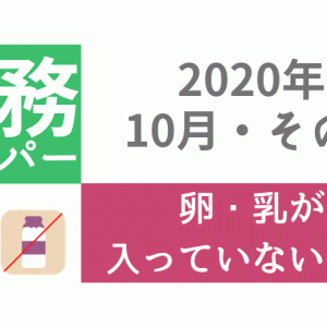 【2020年10月】業務スーパーで購入した卵・乳不使用商品・その2
