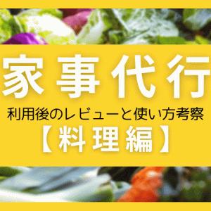 夢の家事代行!!利用後のレビューと使い方考察【料理編】