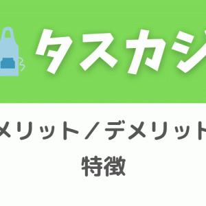 家事代行の「タスカジ」とは?特徴やメリット/デメリットを詳しく解説!