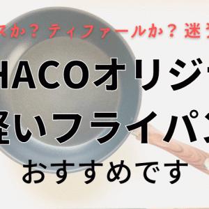 サーモスかティファールか迷っている方へ。ロハコ(LOHACO)オリジナル「軽いフライパン」もおすすめです!