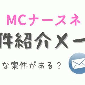 「MCナースネット」はどんな案件がある?実際の案件紹介メールをご紹介