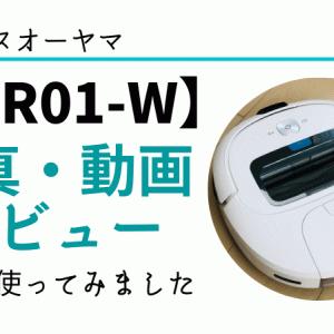 アイリスオーヤマのロボット掃除機【IC-R01-W】を実際に使った感想!写真・動画でレビューします