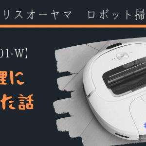 アイリスオーヤマのロボット掃除機【IC-R01-W】を修理に出した話