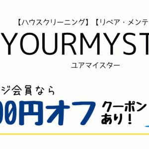 プロのお掃除「YOURMYSTER(ユアマイスター)」はタスカジ会員なら1000円オフクーポンあり!