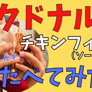 乳アレルギーの長女がマクドナルドの「チキンフィレオバーガー(ソースなし)」を食べてみた!