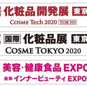 化粧品開発展2020!-in 東京-