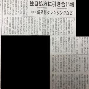 新聞掲載!①