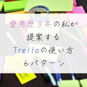 愛用歴3年の私が提案するTrelloの使い方6パターン
