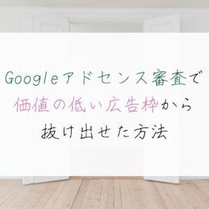 Googleアドセンス審査で価値の低い広告枠から抜け出せた方法