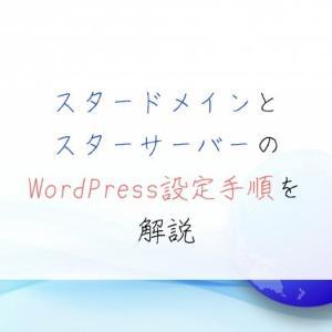 スタードメインとスターサーバーのWordPress設定手順を解説