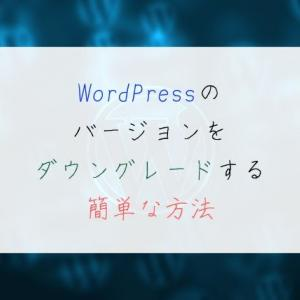 WordPressのバージョンをダウングレードする簡単な方法