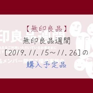 【無印良品】無印良品週間[2019/11/15〜26]の購入予定品