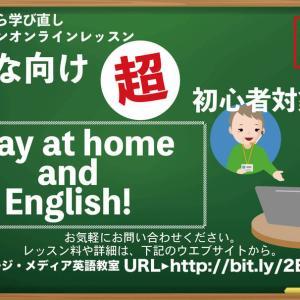 ここでちょっとだけ宣伝させてください【春のオンライン英語受講生募集!】