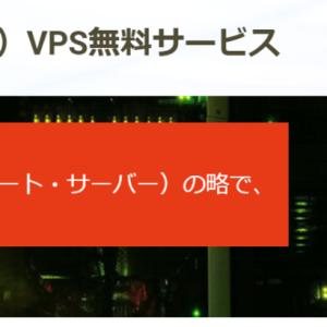 海外FXの無料VPS