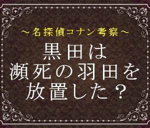 黒田はなぜ瀕死の羽田を放置した?