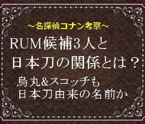 RUM編と日本刀の繋がりとは
