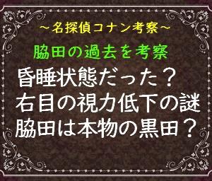 脇田が昏睡状態にあった伏線 脇田は本物の黒田兵衛?