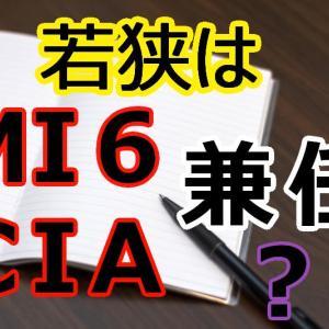 若狭はMI6とCIAの二重スパイか