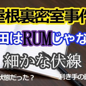 「屋根裏密室事件」ーやはり脇田はRUMじゃないー