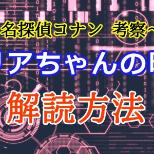 マリアちゃんの暗号★解読方法★