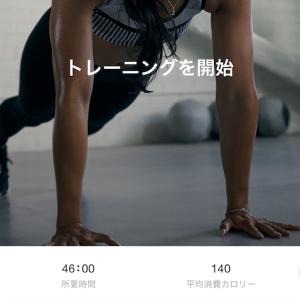 自宅自重トレーニング オススメ Nike Training Club_スタートアッププラン