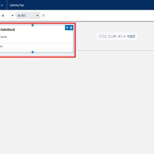 Trailheadモジュールの紹介(1) - Visual Studio Codeを使用したLightning Web コンポーネントの作成