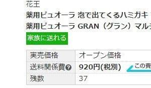 「モラタメ.net」で「薬用ピュオーラ 泡で出てくるハミガキ マイルドグリーン/GRAN(グラン)マルチケア」を試しました。