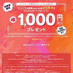 [Yahoo!プレミアム]継続加入でPayPayボーナスライト1,000円相当プレゼント